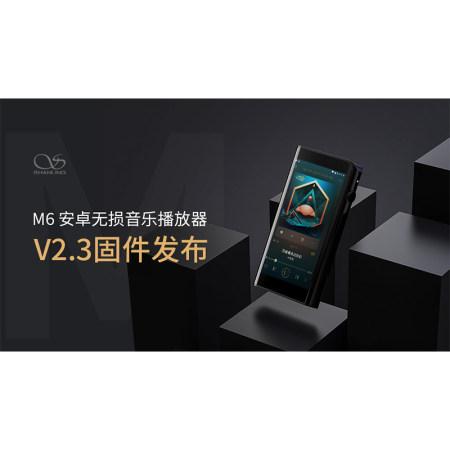 山灵M6安卓无损音乐播放器,V2.3固件发布。